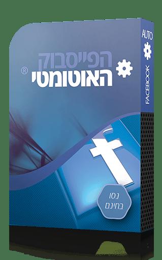 פרסום קידום קבוצות בפייסבוק