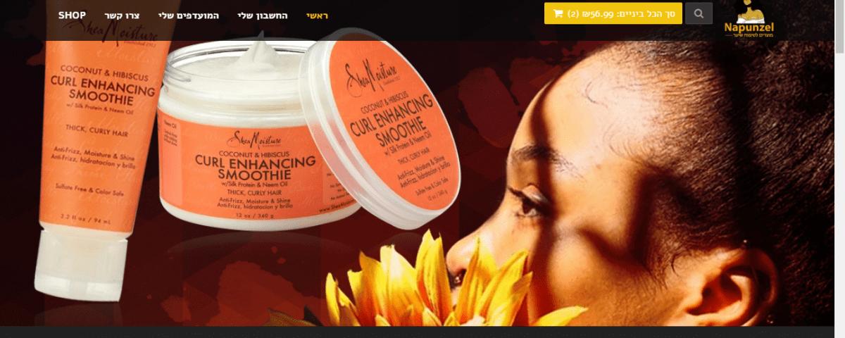 מוצרים לטיפוח שיער